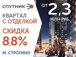 Квартал для жизни «Спутник» Студии с отделкой от 2,3 млн рублей с